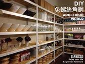 收納架 置物架 層架(訂製專區)免螺絲角鋼 無螺絲 雜物架 陳列架 展示架子 櫥櫃子 空間特工