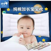 嬰兒枕頭兒童枕頭0-1-5歲寶寶定型新生兒珍珠棉枕防偏頭四季枕【新店開業全館88折】