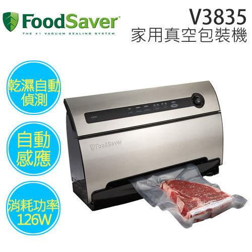 美國 FoodSaver 家用真空包裝機 V3835 .