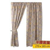 HOLA 春羽緹花雙層遮光半腰窗簾-棕 270x165cm