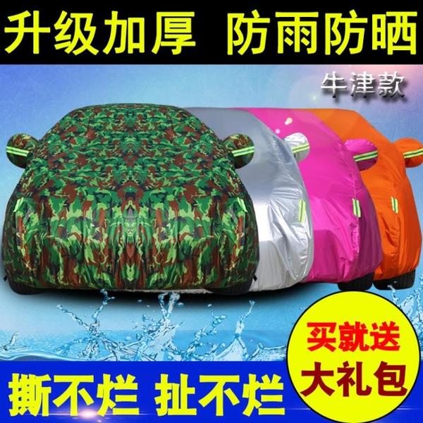 汽車車衣車罩防曬防雨隔熱四季通用防塵專用加厚車套全罩蓋車外罩 「免運」