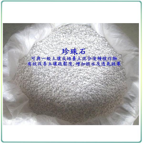【綠藝家001-AA73】珍珠石3公升分裝包