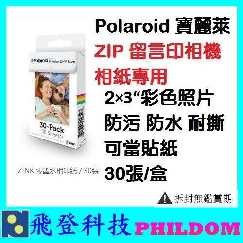 30張/盒 ZINK 零墨水相印紙 Polaroid 寶麗萊 ZIP 留言印相機 專用相紙