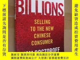 二手書博民逛書店營銷管理Billions:罕見Selling to the Ne