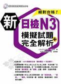 (二手書)新日檢N3模擬試題+完全解析