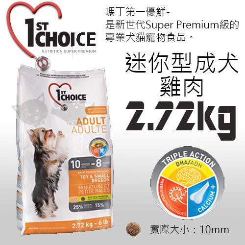 [寵樂子]《瑪丁-第一優鮮》迷你型成犬-雞肉配方-2.72KG