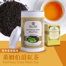 【德國農莊 B&G Tea Bar】萊姆伯爵紅茶 茶罐 (M) (30包茶包袋入/3g乙包/共90g)