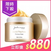 Jealousness 婕洛妮絲 黃金胜肽緊緻面膜(150g)【小三美日】$880
