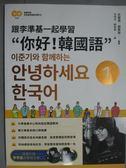 【書寶二手書T1/語言學習_XCX】跟李準基一起學習你好!韓國語第一冊(附李準基原聲錄音2CD)