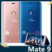 HUAWEI Mate 9 電鍍半透保護套 鏡面側翻皮套 免翻蓋接聽 原裝同款 超薄簡約 手機套 手機殼 華為