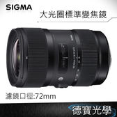 SIGMA 18-35mm F1.8 DC HSM CANON ART 新鏡 12期0利率+免運 F1.8 大光圈標準變焦鏡頭【德寶光學】