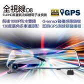 全視線D8 GPS測速預警前後1080P高畫質流媒體電子後視鏡