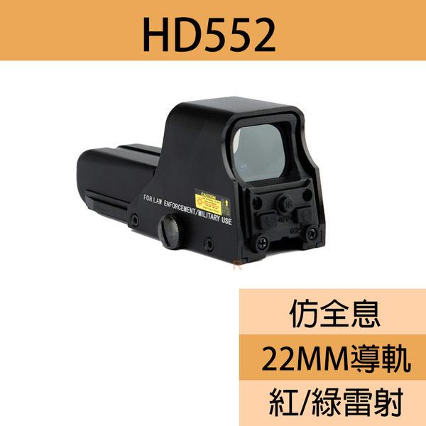 《現貨供應中》生存遊戲 仿全息 瞄準器 內紅點 快瞄鏡 快瞄 HD552 552 贈 電池