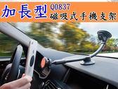 Q0837 加長型 強力磁鐵 手機架 延長版 磁吸支架 導航架 手機固定架 導航支架 磁鐵支架