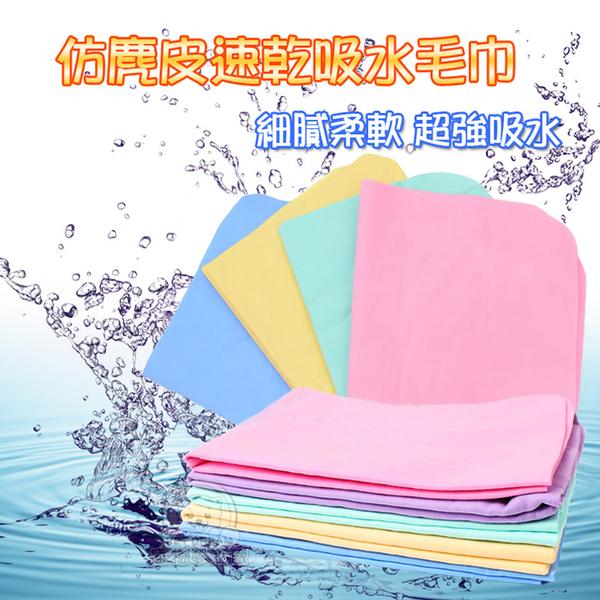 S號 麂皮速乾吸水毛巾 毛巾 吸水 纖維 洗澡 擦乾 柔軟 親膚 擦乾巾 易乾 易洗 運動巾 寵物用品