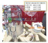 飛利浦✿PHILIPS✿HR2100果汁機專用果汁杯✿另有販售刀座450/墊圈150