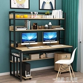 台式電腦桌帶書架組合家用一體桌簡易書桌雙人學生寫字台簡約現代AQ 有緣生活館