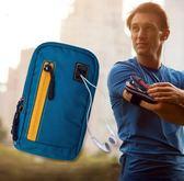 跑步手機臂包女運動手機包手臂包男健身包手腕包臂袋運動手機臂套 歐韓時代