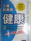 【書寶二手書T2/語言學習_NKT】正確說美語1健康(PDA版)_金春仙/申今順