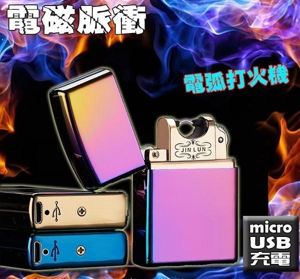 電磁脈衝電弧打火機 USB充電式 防風打火機 電子點煙器 可用 行動電源 充電器 充電 非ZIPPO