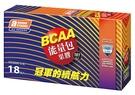 【102808243】諾壯 BCAA - 能量包果膠 (整盒) (18包/盒) 新包裝上市升級28.8%能量