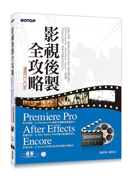 (二手書)影視後製全攻略:Premiere Pro/After Effects/Encore (適用CC/CS6)