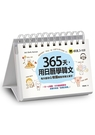 365天,用日曆學韓文(免費附贈虛擬點讀筆APP 1CD 防水收藏盒)