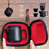 泡茶壺陶瓷過濾茶壺旅行茶具套裝便攜快客杯辦公小飄逸杯罐茶茶具  【快速出貨】