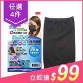 【任4件$99】竹炭防潑水口罩保護套(單入) 【小三美日】 防禦必備※禁空運