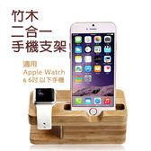 Kimo 二合一竹木手機支架 底座 蘋果智能手錶 apple watch 二合一充電底座