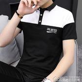 夏裝男士短袖T恤修身翻領純色POLO衫夏天半袖上衣服 居樂坊生活館
