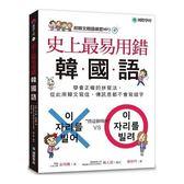 史上最易用錯韓國語:學會正確的拼寫法,從此用韓文寫信、傳訊息都不會寫錯字(附MP