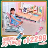 兒童書桌  可升降成長桌椅寫字畫畫桌椅組 人體工學椅 ME522+AU880