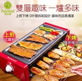 電烤盤 大號韓版電烤盤家用室內多功能烤盤鍋烤肉機igo  唯伊時尚