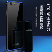 J TRIBE 冰炫系列 iPhone 6 Plus 手機殼 金屬邊框+鏡面玻璃 保護殼 全包 防摔 防滑 保護套