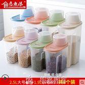 五谷雜糧儲物罐大號塑料收納盒廚房食品儲存收納盒干貨密封罐家用 韓流時裳