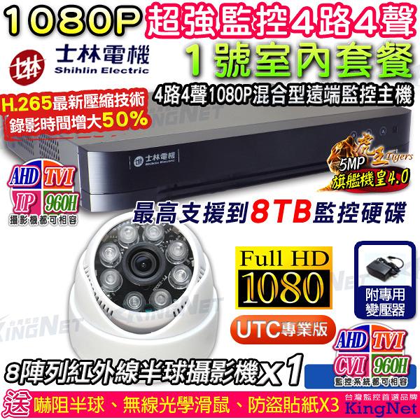 監視器攝影機 KINGNET 士林電機 4路監控主機套餐 高清監控主機+4陣列室內半球OSD監控攝影機x1