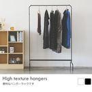 衣架  外套 收納【H0004】ㄇ型簡約吊衣桿(兩色)  MIT台灣製 完美主義