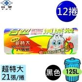 【南紡購物中心】台塑 實心清潔袋 垃圾袋 (超特大) (125L) (92*110cm)(箱購 12入)