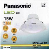 好商量~ Panasonic 國際牌 15W LED 崁燈 15cm 厚崁