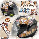 【M2R FR-1 #12 柴犬 FR1...
