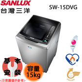 【SANLUX三洋】15KG 新式DD直流變頻超音波單槽洗衣機 SW-15DVG 含基本安裝 免運費