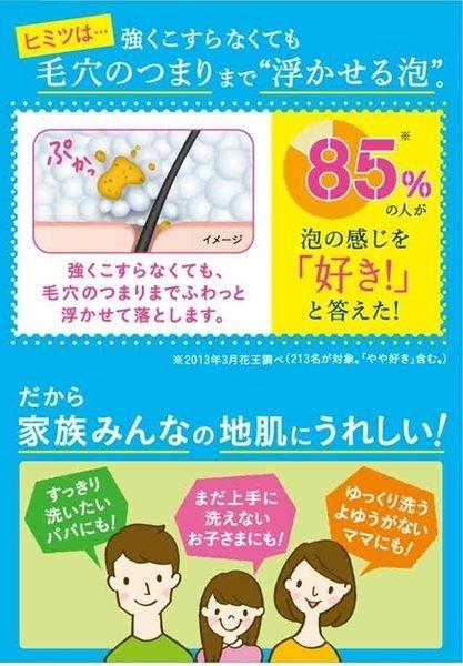 【日本花王】 KAO merit 弱酸性無矽靈植物洗髮精 補充包 340ml