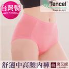 女性 MIT舒適中高腰貼身內褲 天絲棉 TENCEL纖維 M/L/XL/XXL 台灣製造 No.8602-席艾妮SHIANEY