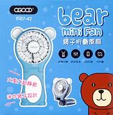 熊USB充電鏡子折疊風扇【多廣角特賣廣場】