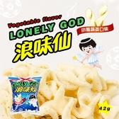旺旺 浪味仙 田園蔬菜 42g【櫻桃飾品】【32110】