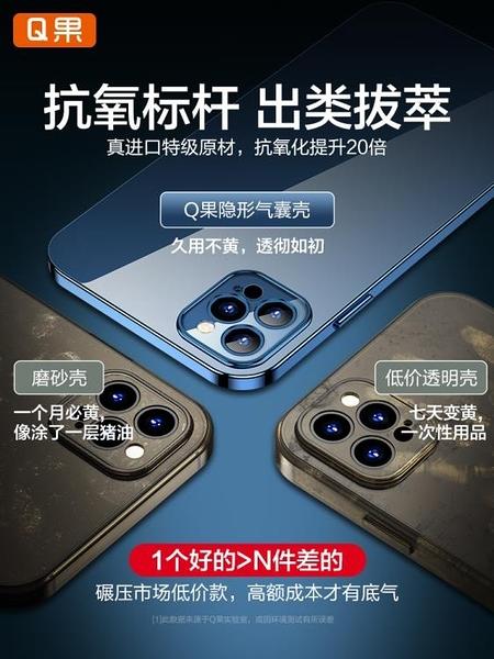 蘋果手機殼iPhone12手機殼11蘋果11Pro Max透明ProMax防摔12超薄12套硅膠全包 美物居家 免運