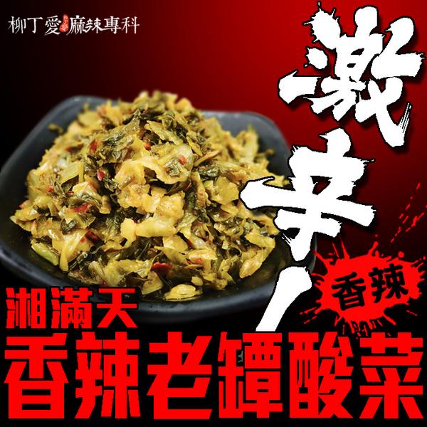 柳丁愛【Z345】湘滿天 香辣 老壇酸菜40g2包