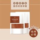 【味旅私藏】 墨西哥香草鹽 Mexico Herb Salt 綜合香料系列 50g