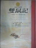 【書寶二手書T1/兒童文學_LDY】雙鼠記:一個老鼠、公主、湯和棉線的故事_凱特‧狄卡密歐